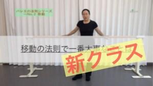 新クラスバレエの法則