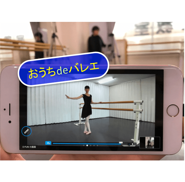『おうちdeバレエ』オンラインレッスン
