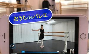 大人バレエのお悩みはありませんか?