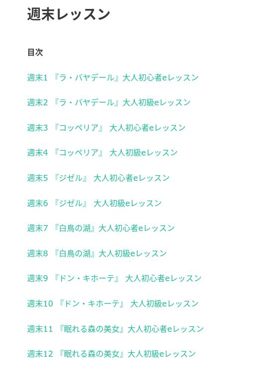 【おうちdeバレエ】週末eレッスン動画集