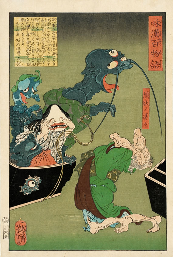 The greedy old lady and the box of demons from 'The greedy old lady and the box of demons from 'One Hundred Ghost Stories of China and Japan'