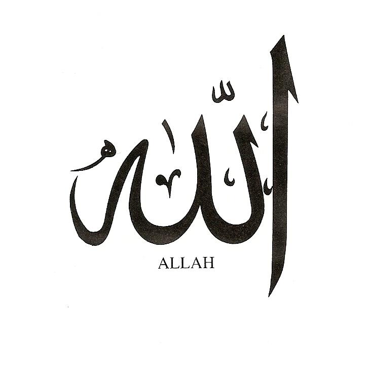allah arabic calligraphy