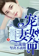 Doting On Wife Like It's His Life, The President Is Determined Not To Divorce Chapter 15