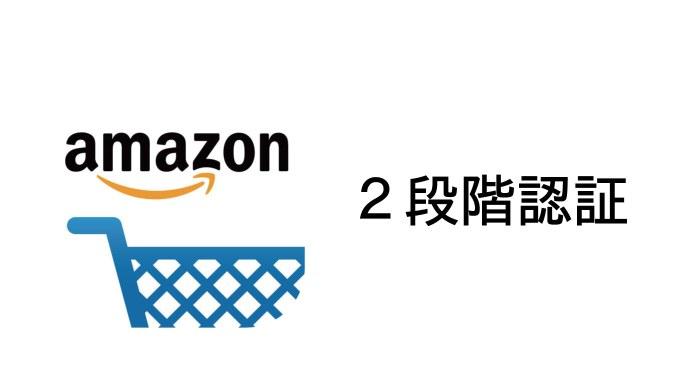 「Amazonパスワード2段階設定」の画像検索結果