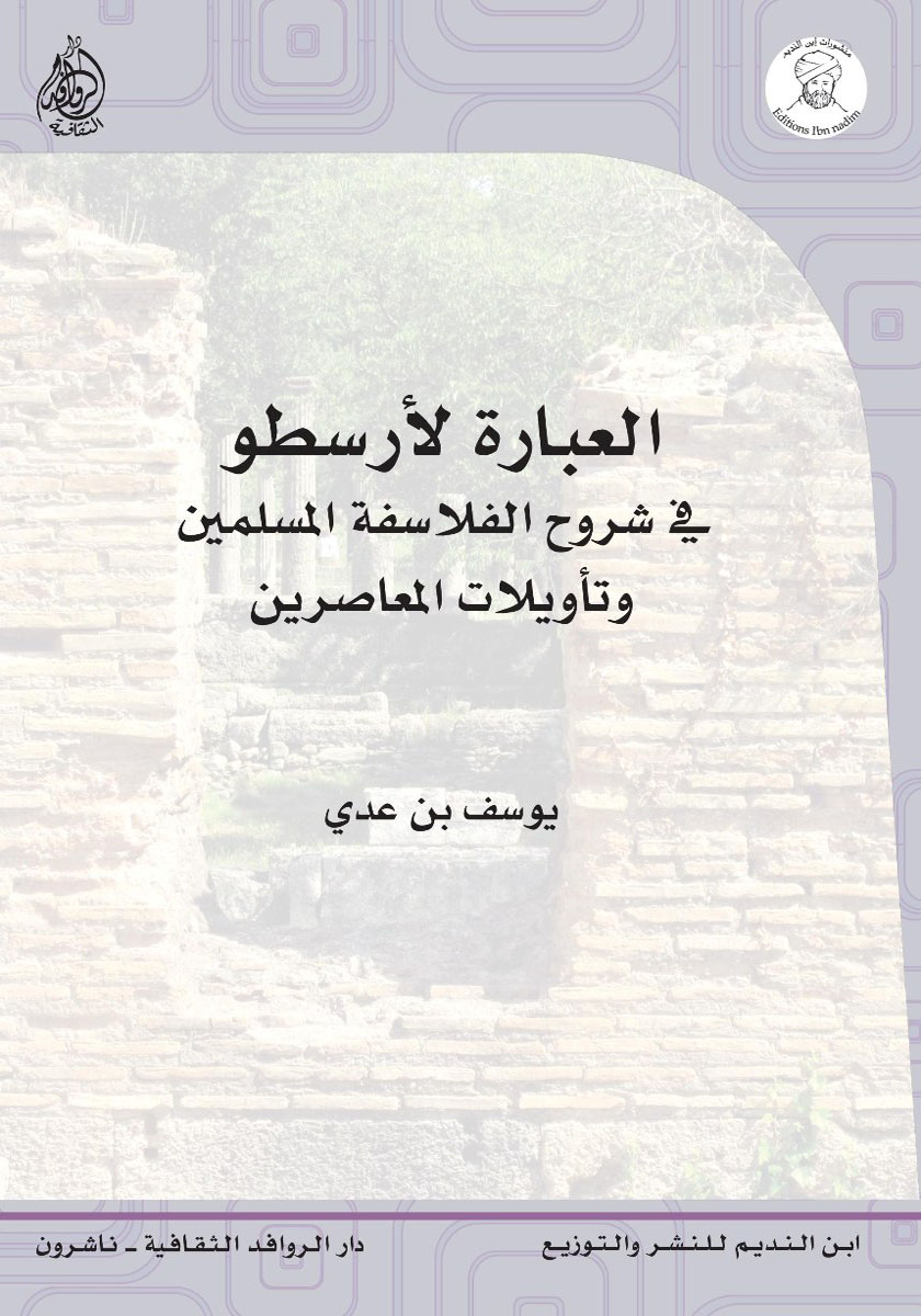 العبارة لأرسطو في شروح الفلاسفة المسلمين