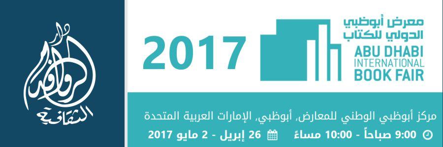 معرض أبو ظبي الدولي للكتاب 2017