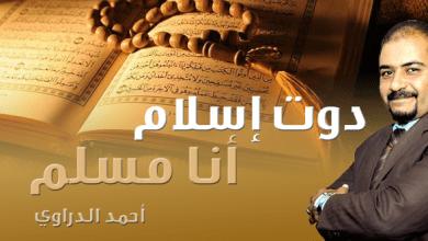 مقال دوت إسلام