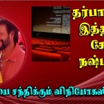 Darbar Distributors Try To Meet Rajinikanth As They Incur Losses | Nayanthara