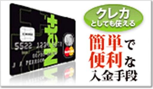 日本国内からの入出金を可能にしたNet+カード