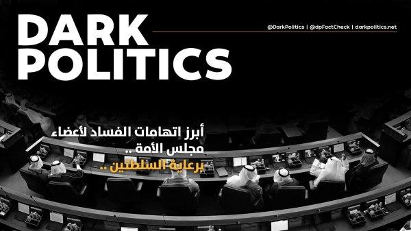 أبرز اتهامات الفساد لأعضاء مجلس الأمة .. برعاية السلطتين