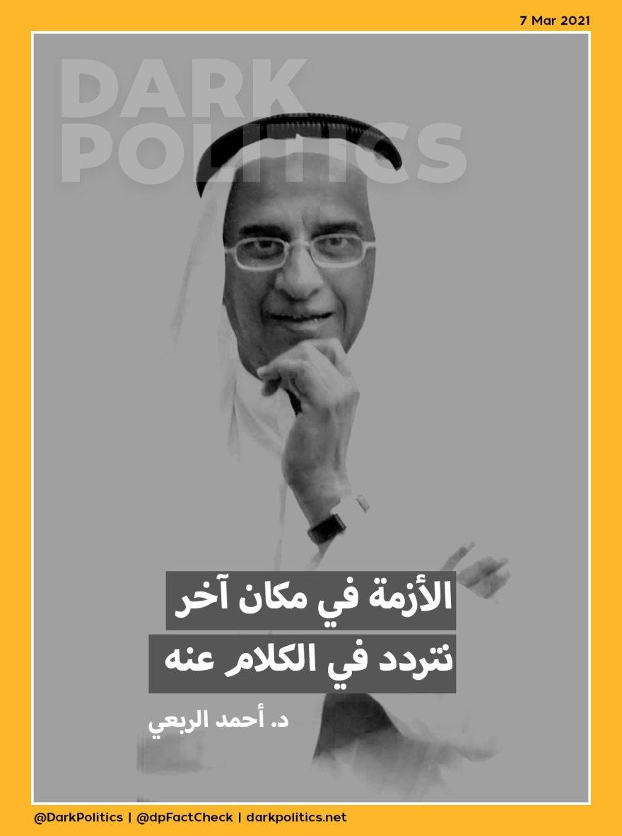 غلاف مارس 2021 - ذكرى وفاة د. أحمد الربعي