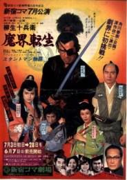 samurai reincarnation poster