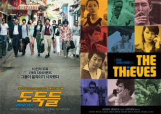 The-Thieves-movie-poster