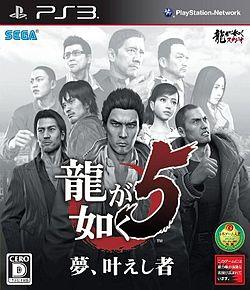 Yakuza_5_Cover