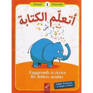 j-apprends-a-ecrire-les-lettres-arabes-niveau-1-maternelle-al-hadith