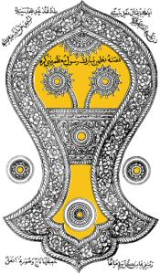 Sandale du Prophète Muhammad