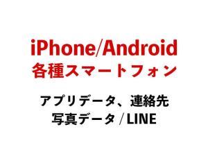 iPhone Android 各種スマートフォン アプリデータ 連絡先 写真データ LINE