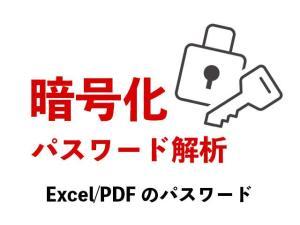 暗号化 パスワード解析 Excel PDFのパスワード