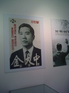 Kim Dae Jung Library - election posters calling for democracy and freedom