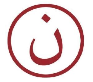 Symbol N