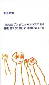 """Front cover: Shlomo Shoval, """"Why Do UFOs Generally Fly in Threes, and Why Don't Extraterrestrials Like to Have Their Pictures Taken?"""""""