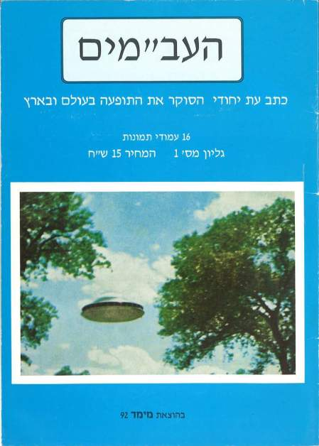 "The Israeli UFO journal ""Ha-Abameem"" (""The UFOs""), March 1992."