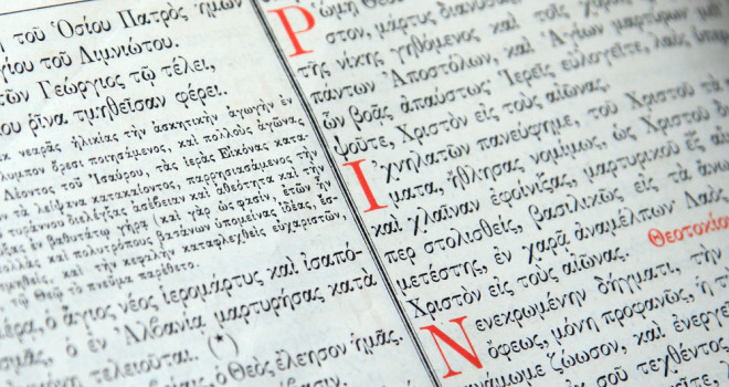In Romans, St. Paul Quoted & Themed Heavily from the Book of Wisdom