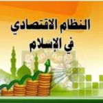 د اسلام اقتصادي نظام - متوازن مصرفي نظام