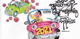 ၂၀၂၁ ကျွန်တော်တို့ မျှော်လင့်ချက်တွေ