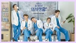 Fakta Drama Korea Hospital Playlist Season 2 yang Wajib Anda Tahu