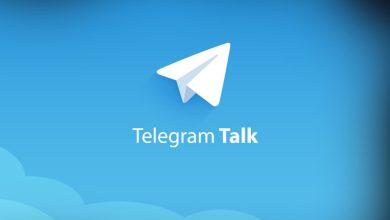 Photo of تيليجرام تعتزم دعم الاتصال المرئي الجماعي احتفالًا بـ 400 مليون مستخدم