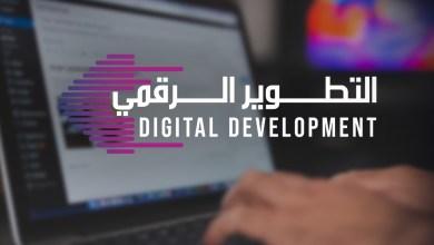 Photo of دعوة نشر مقالات وابحاث في مجلة التطوير الرقمي