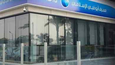 Photo of مصرف أبو ظبي الإسلامي يعزز وجوده في الأسواق العراقية عبر اطلاق منصة رقمية للشركات