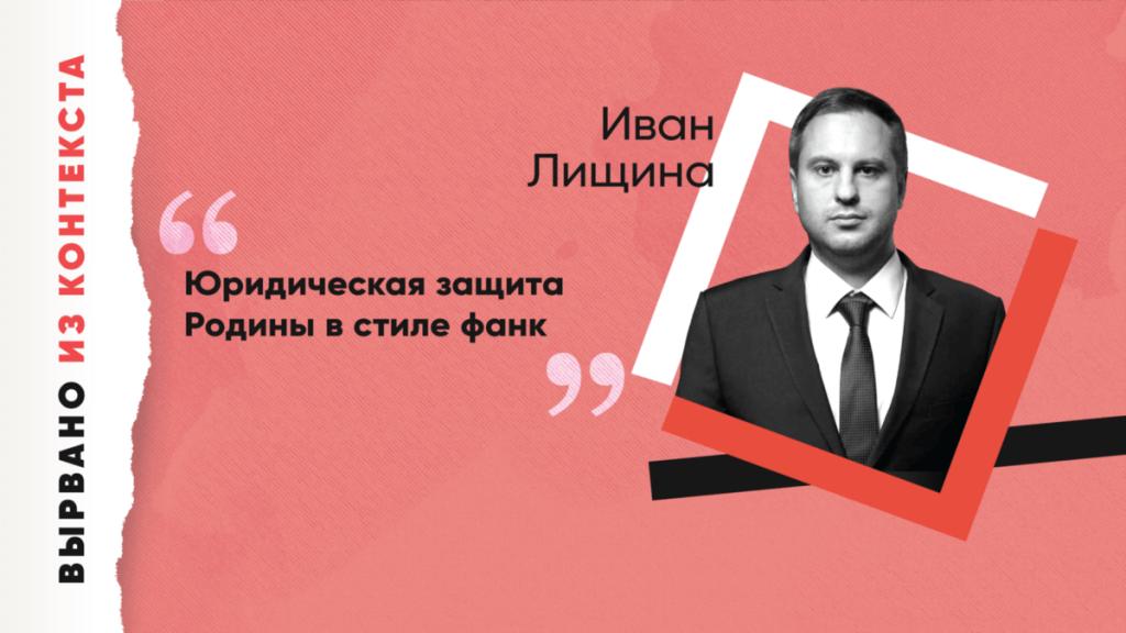 Иван Лищина МинЮст Крым Донбасс ВДЗЗ