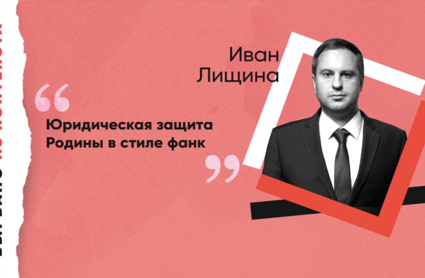 Иван Лищина, МинЮст – о пираньях и ЕСПЧ (ВДЗЗ)