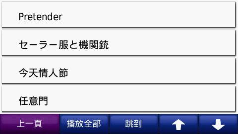 Garmin 765 顯示日文