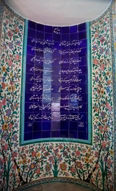 陵墓內的牆上鋪了寫上詩歌的瓷磚