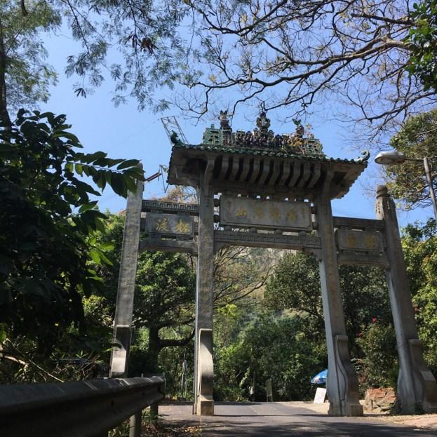 青山古寺入口