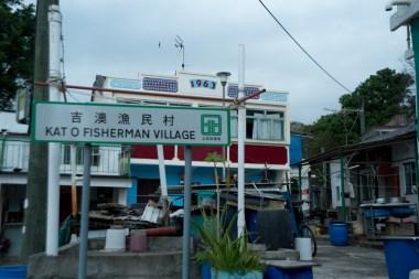 吉澳漁民村