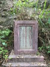 水塘旁的紀念石碑