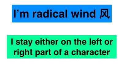 Radical wind 风