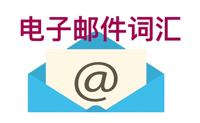 Email vocabulary in Chinese
