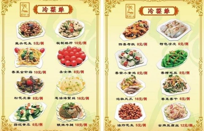 English names of Chinese cold dishes