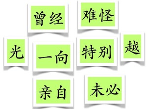Types of adverbs in Chinese