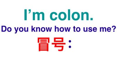 How to use the colon 怎用使用冒号?