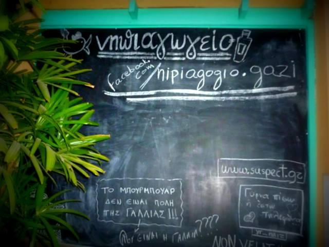 nipiagogio (6)