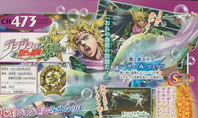 Caesar-Jojo-Bizarre-Adventure-All-Star-Battle-scan