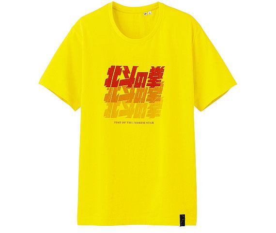 Camiseta-el-puño-de-la-estrella-del-norte