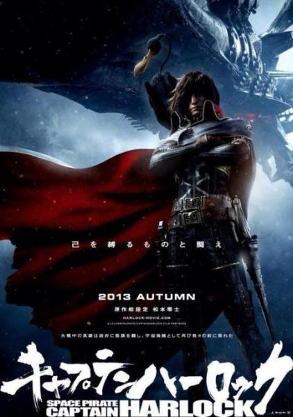 captain harlock cg 2013