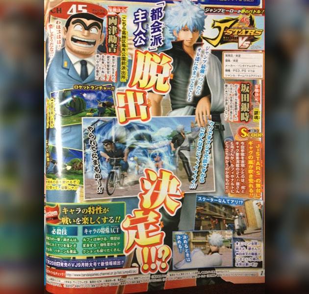 gintoki-ryotsu-j-stars-victory-vs